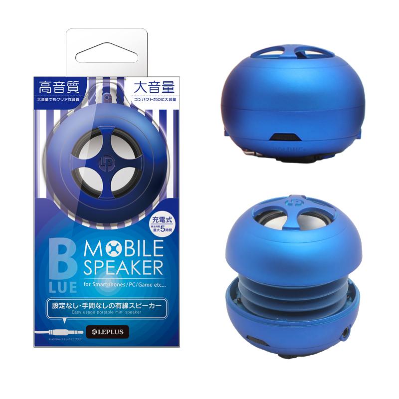 3.5φステレオミニプラグ対応 MOBILE SPEAKER ブルー