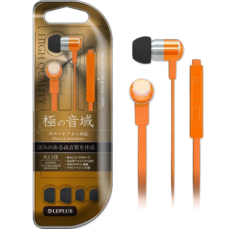 iPhone/スマートフォン イヤフォン(ボリューム/マイク付) 「極の音域」 オレンジ