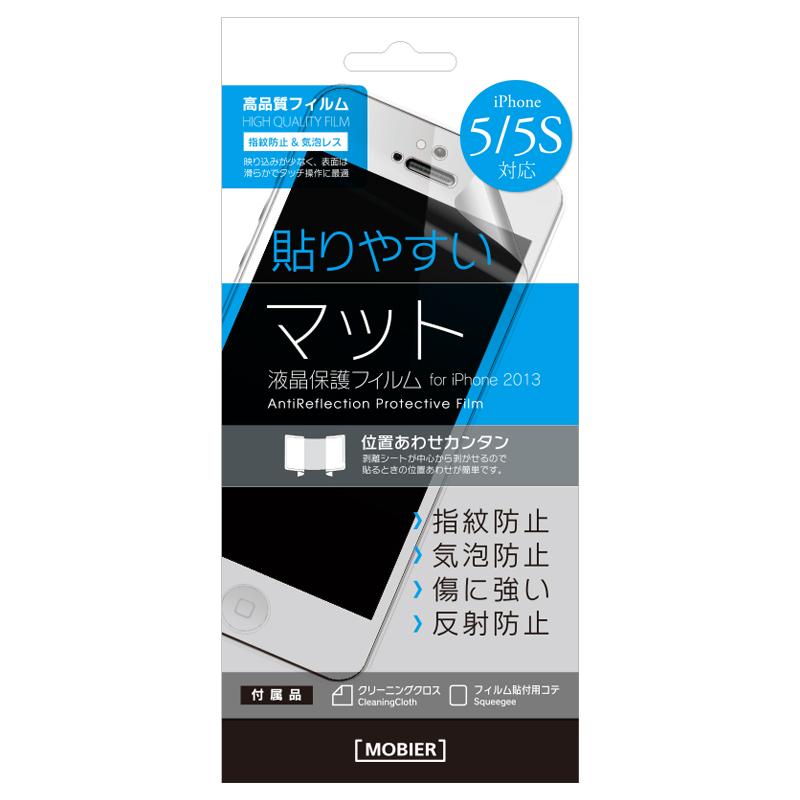 iPhone 5/5S 保護フィルム 指紋防止・気泡レス・マット