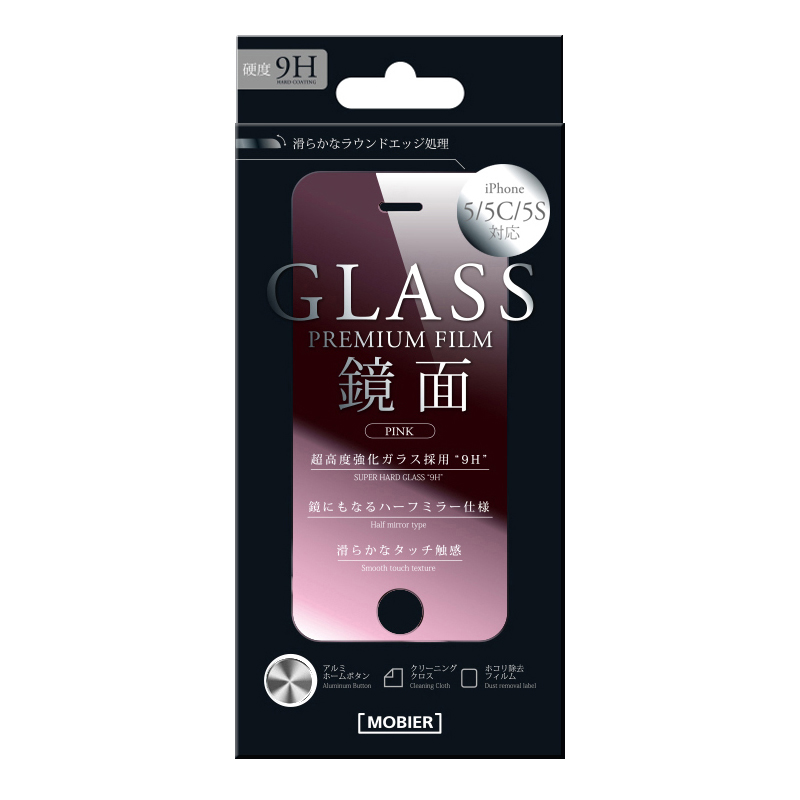 iPhone 5/5S/5C 保護フィルム ガラスミラーピンク
