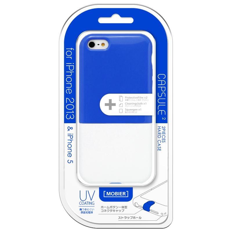 iPhone 5/5S CAPSULE 2 ハードケース ブルー