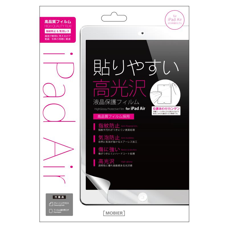 iPad Air 保護フィルム 指紋防止・気泡レス・光沢