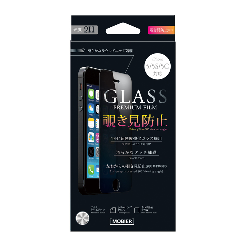 iPhone 5/5S/5C 保護フィルム ガラス 覗き見防止(左右)