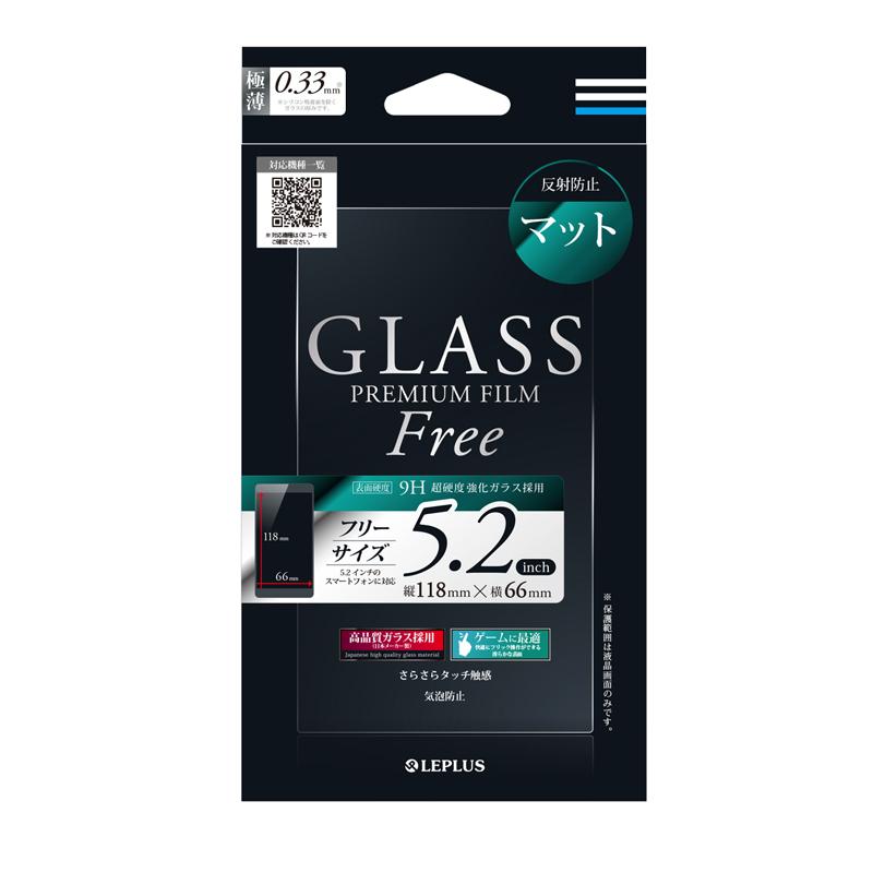 インチ別ガラスフィルム 「GLASS PREMIUM FILM Free」 5.2インチ マット 0.33mm