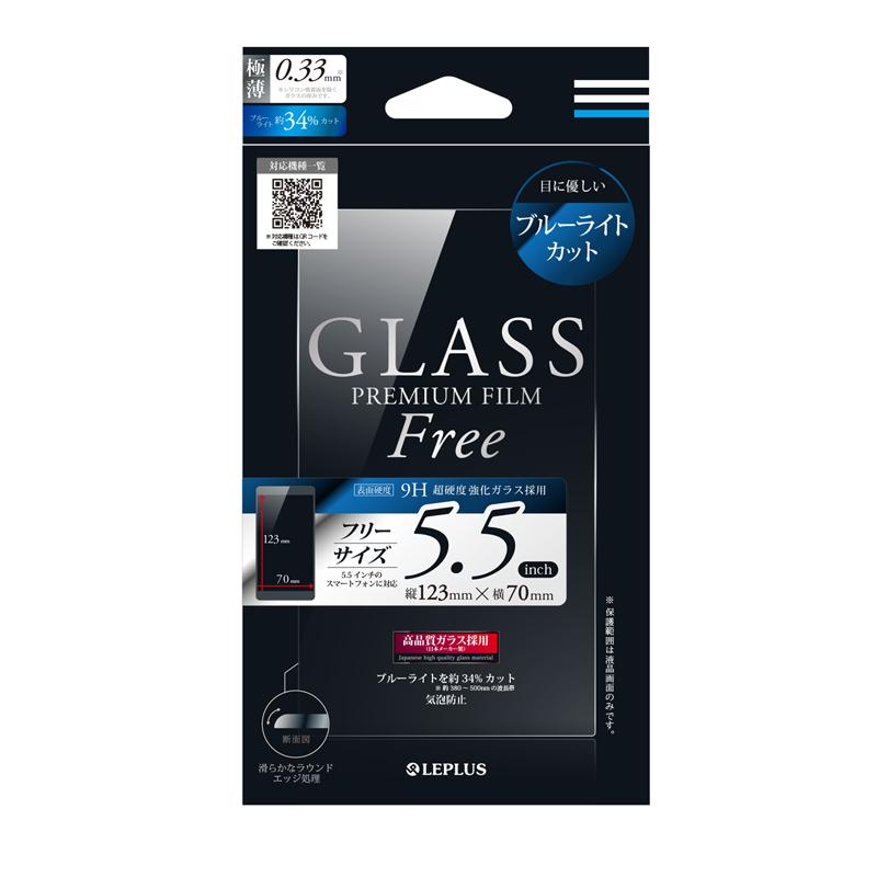 インチ別ガラスフィルム 「GLASS PREMIUM FILM Free」 5.5インチ ブルーライトカット 0.33mm