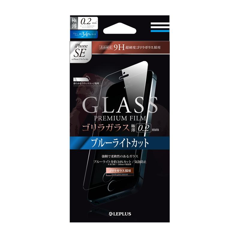 iPhone SE/5S/5C/5 ガラスフィルム 「GLASS PREMIUM FILM」 ゴリラガラス ブルーライトカット 0.2mm