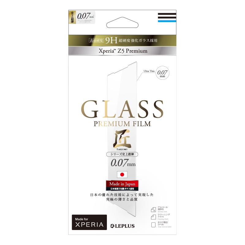 Xperia(TM) Z5 Premium SO-03H ガラスフィルム 「GLASS PREMIUM FILM」 匠 超極薄0.07mm