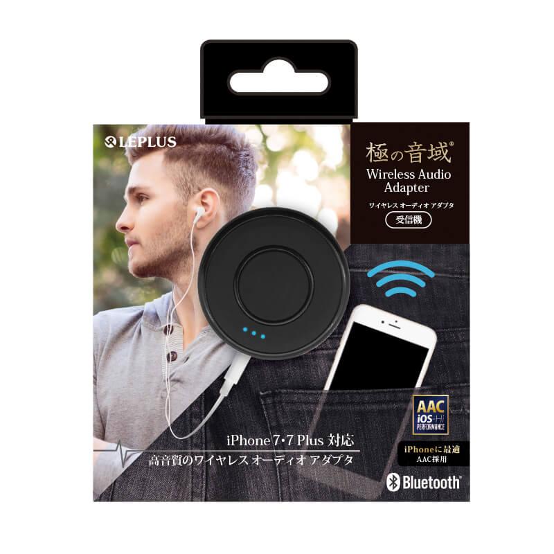 iPhone/スマートフォン ワイヤレスオーディオアダプタ「極の音域 Wireless Audio Adapter 受信機」 ブラック