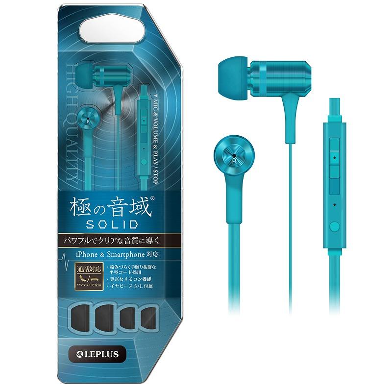 iPhone/スマートフォン イヤフォン(ボリューム/マイク付) 「極の音域 SOLID」 ブルー