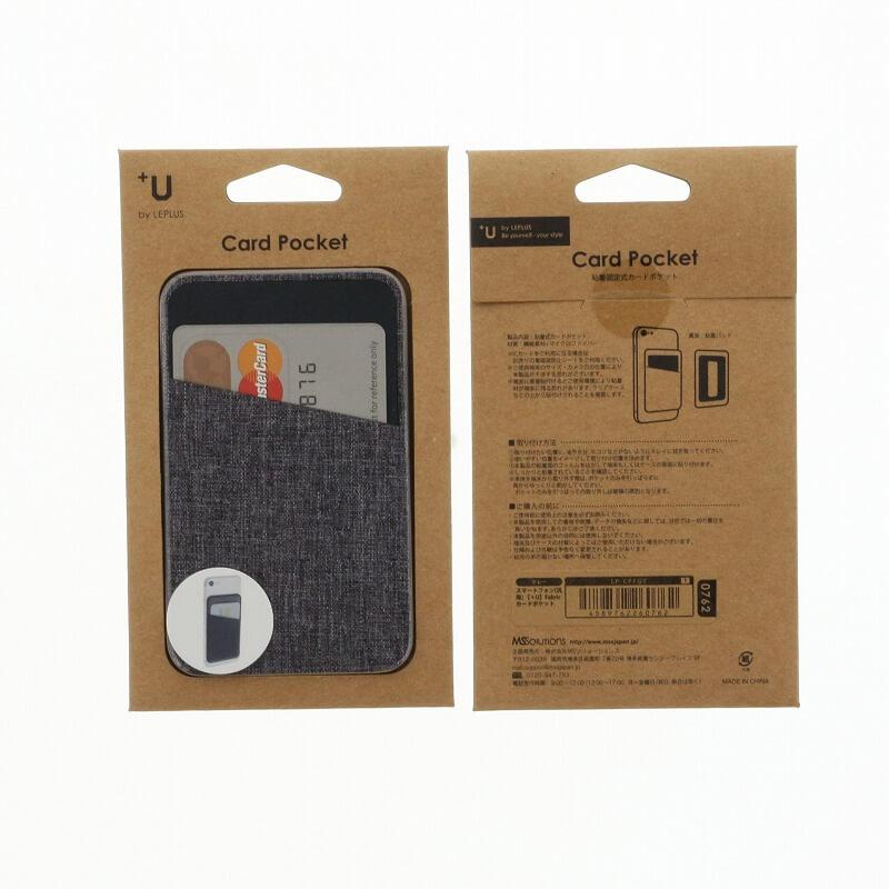 スマートフォン(汎用) 【+U】Fabricカードポケット/グレー
