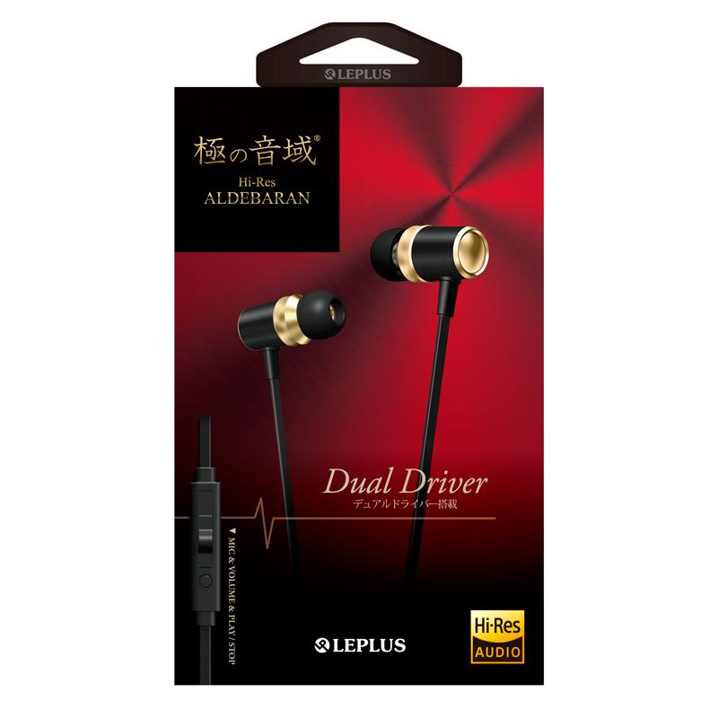 iPhone/スマートフォン イヤフォン(ボリューム/マイク付) 「極の音域 Hi-Res ALDEBARAN」 ゴールド