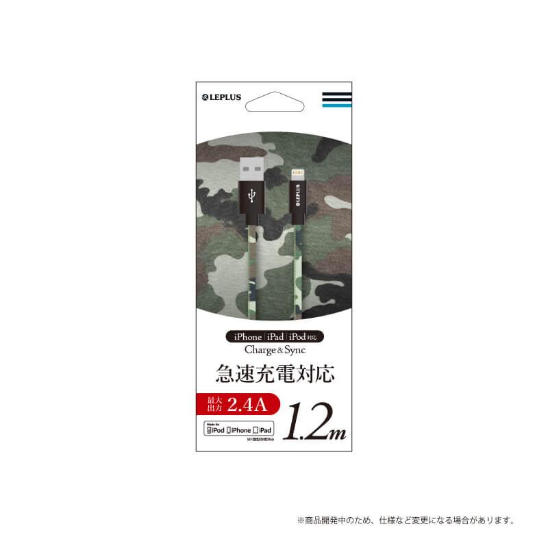 iOS MFi対応 Lightningケーブル「ファブリック」 1.2m カモフラージュ(グリーン)