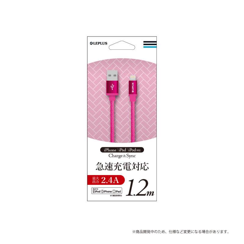 iOS MFi対応 Lightningケーブル「PUレザー」 1.2m ピンク