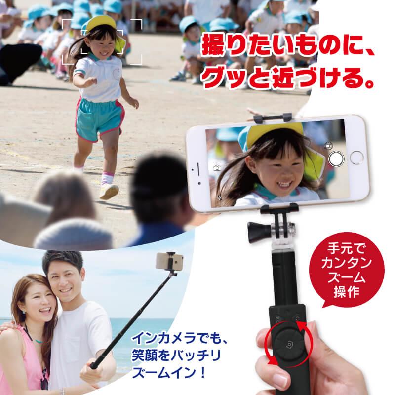スマートフォン(汎用) Majidori Stick Zoom(マジ撮りスティック ズーム) 自撮り棒 レッド