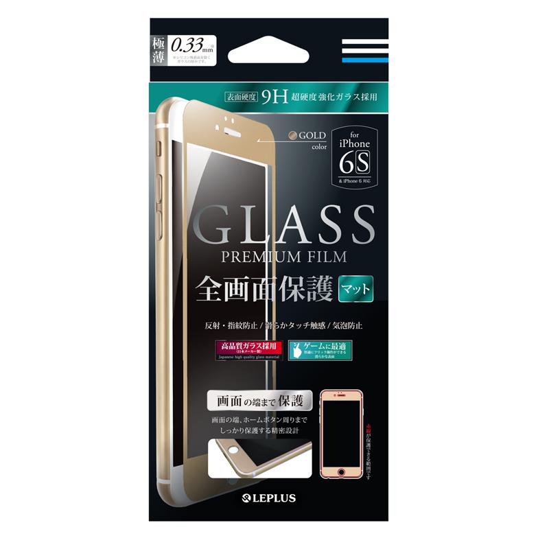 iPhone 6/6s ガラスフィルム 「GLASS PREMIUM FILM」 全画面保護(ゴールド) マット 0.33mm