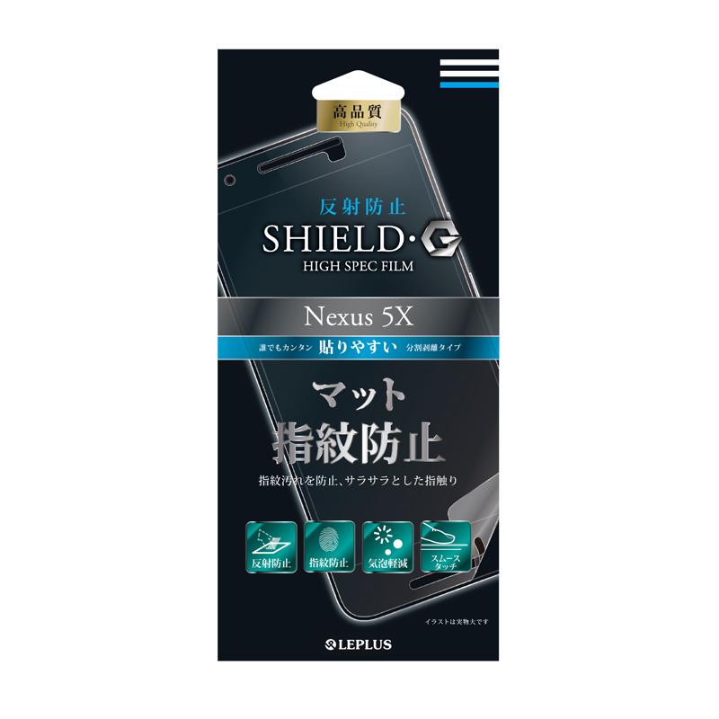 Nexus 5X 保護フィルム 「SHIELD・G HIGH SPEC FILM」 マット・指紋防止
