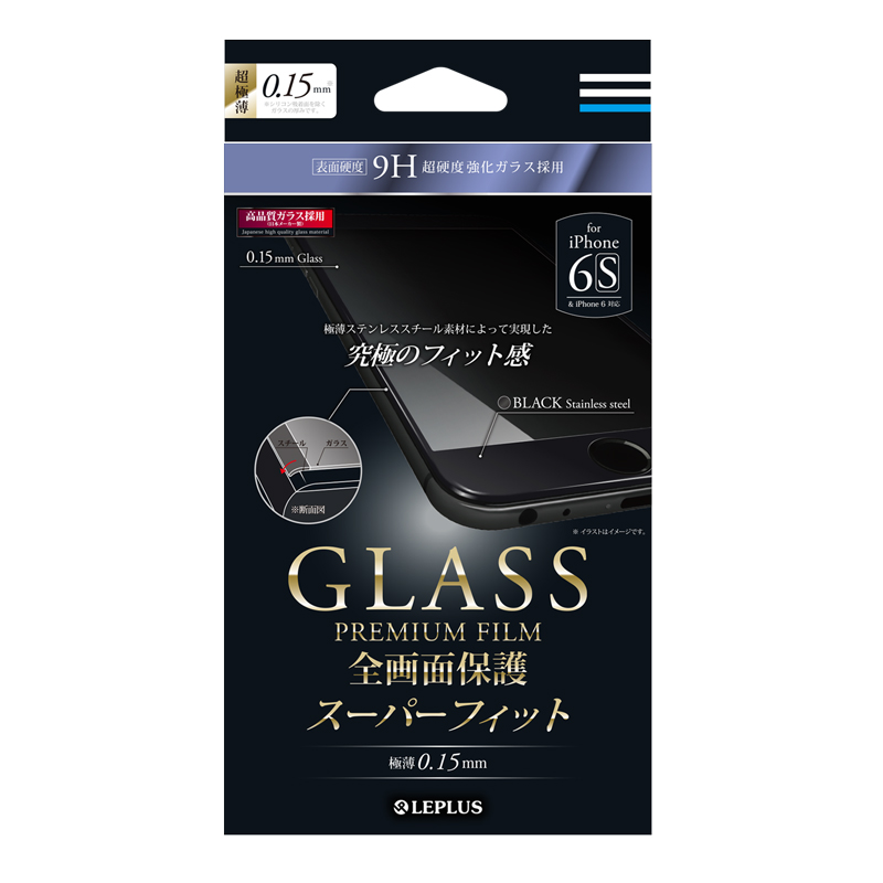iPhone 6/6s ガラスフィルム  「GLASS PREMIUM FILM スーパーフィット」 極薄ステンレススチール製全画面保護 ブラック