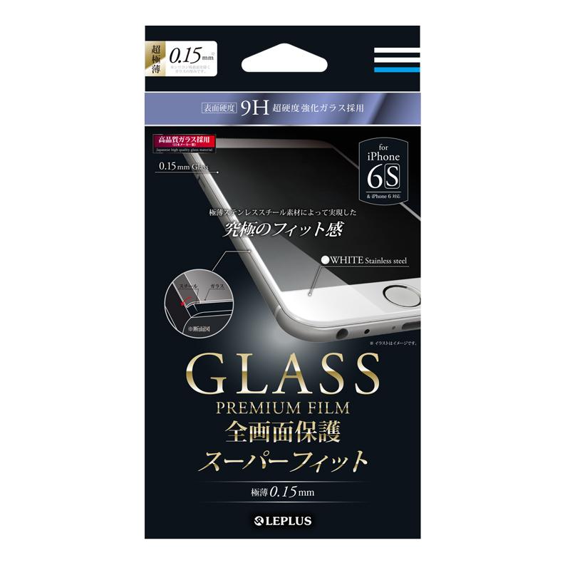 iPhone 6/6s ガラスフィルム  「GLASS PREMIUM FILM スーパーフィット」 極薄ステンレススチール製全画面保護 ホワイト