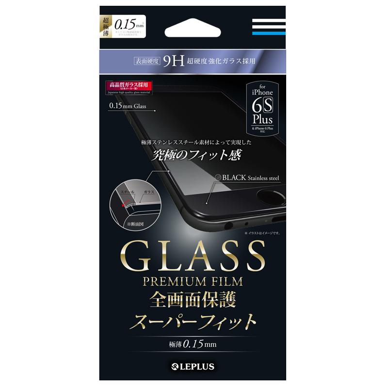 iPhone 6 Plus/6s Plus ガラスフィルム  「GLASS PREMIUM FILM スーパーフィット」 極薄ステンレススチール製全画面保護 ブラック