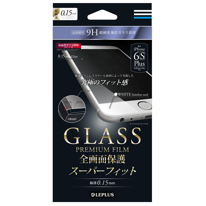 iPhone 6 Plus/6s Plus ガラスフィルム  「GLASS PREMIUM FILM スーパーフィット」 極薄ステンレススチール製全画面保護 ホワイト