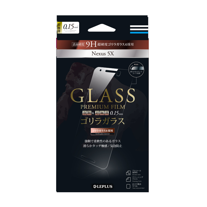 Nexus 5X ガラスフィルム 「GLASS PREMIUM FILM」 強靭・超極薄ゴリラガラス4 0.15mm