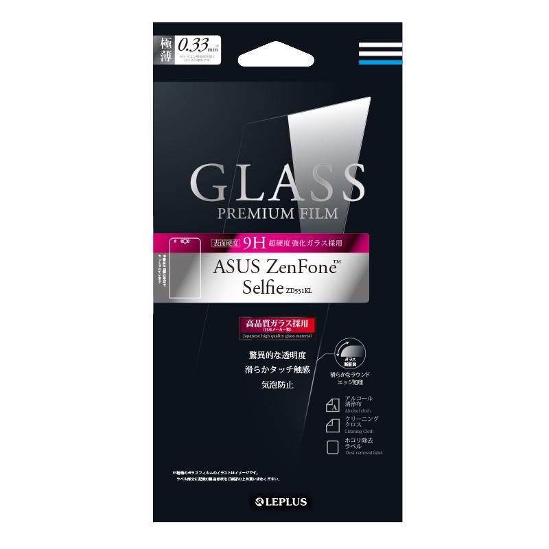 ASUS ZenFone(TM) Selfie ZD551KL ガラスフィルム 「GLASS PREMIUM FILM」 通常0.33mm