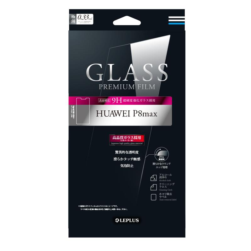 HUAWEI P8max ガラスフィルム 「GLASS PREMIUM FILM」 通常0.33mm