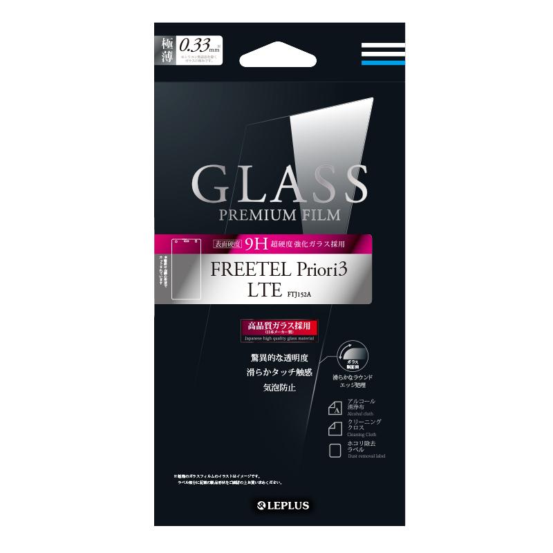 FREETEL Priori3 LTE FTJ152A ガラスフィルム 「GLASS PREMIUM FILM」 通常0.33mm