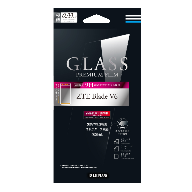 ZTE Blade V6 ガラスフィルム 「GLASS PREMIUM FILM」 通常0.33mm