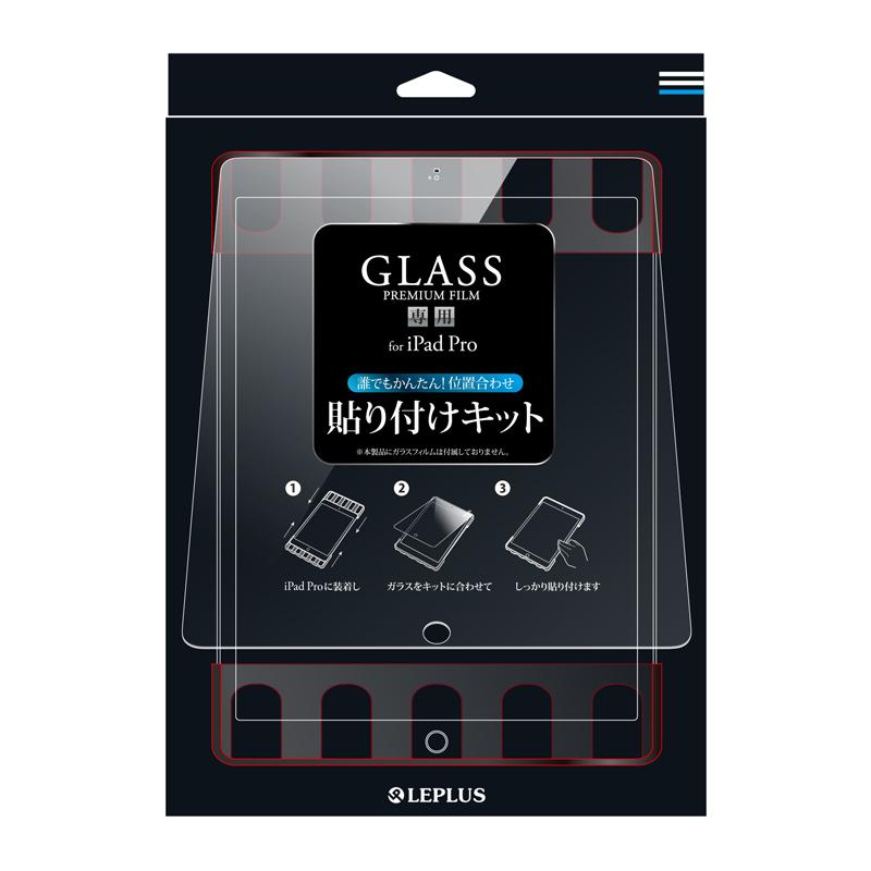 iPad Pro 専用 GLASS PREMIUM FILM 貼り付けキット