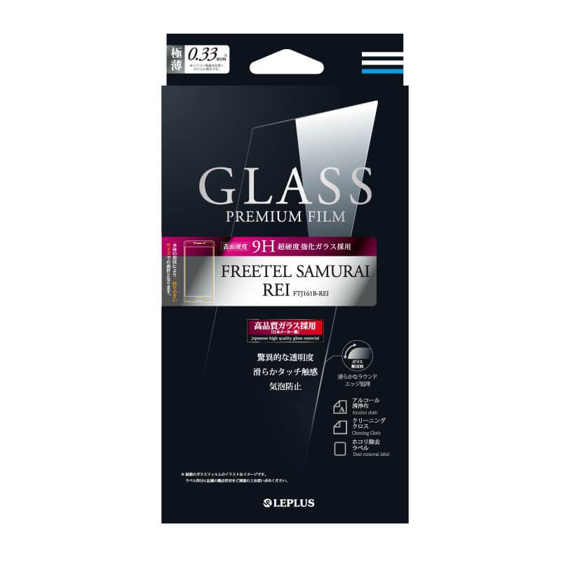 FREETEL SAMURAI REI FTJ161B-REI ガラスフィルム 「GLASS PREMIUM FILM」 通常 0.33mm