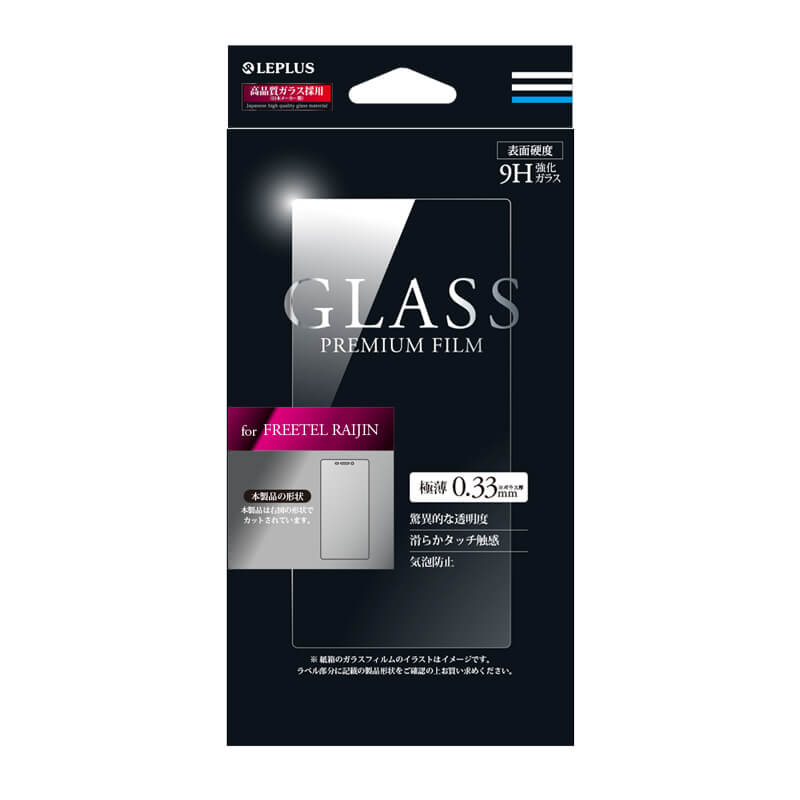 FREETEL RAIJIN ガラスフィルム 「GLASS PREMIUM FILM」 光沢 0.33mm