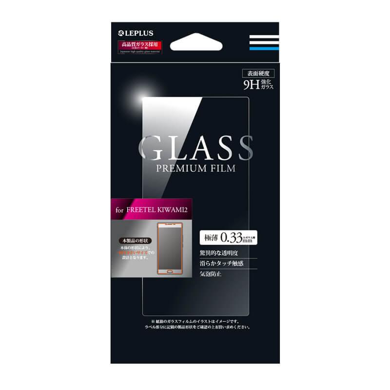 FREETEL KIWAMI2 ガラスフィルム 「GLASS PREMIUM FILM」 光沢 0.33mm