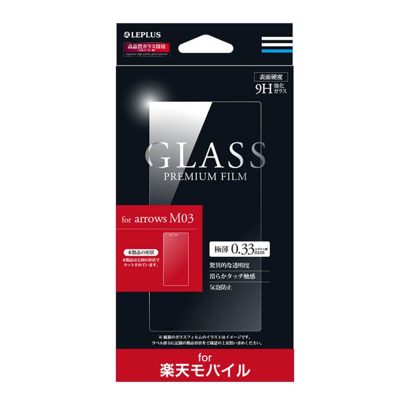 【楽天モバイル専用】arrows M03 ガラスフィルム 「GLASS PREMIUM FILM」 光沢 0.33mm