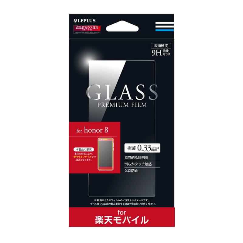 【楽天モバイル専用】honor 8 ガラスフィルム 「GLASS PREMIUM FILM」 光沢 0.33mm