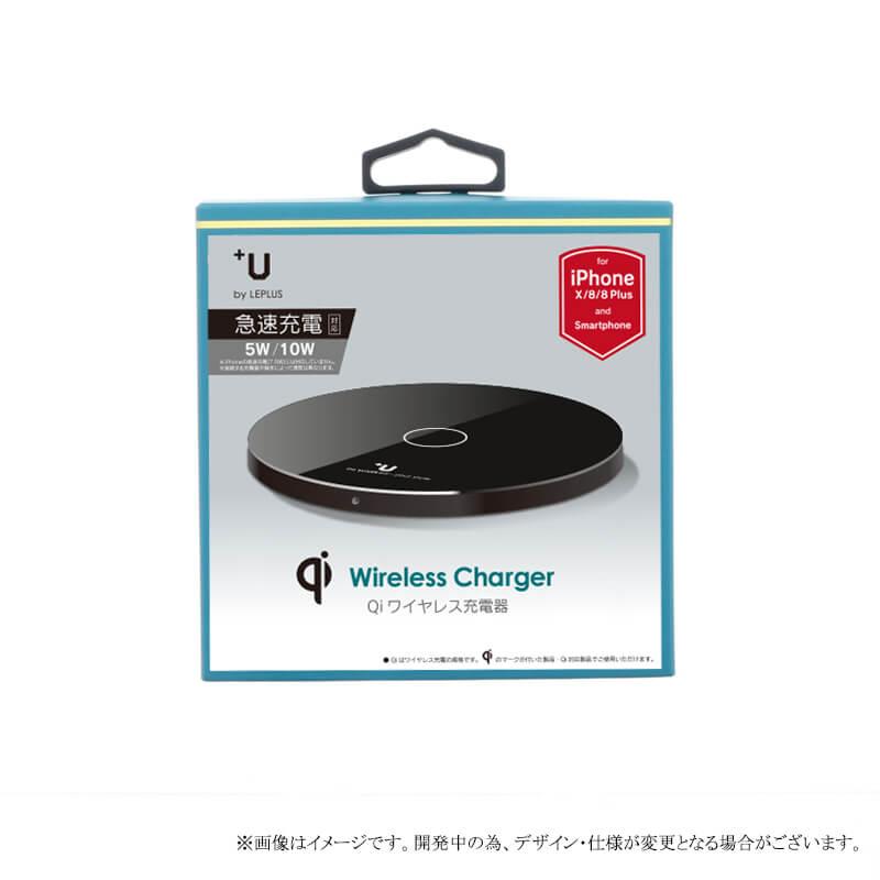 スマートフォン汎用【+U】Qi(チー)ワイヤレス充電器(シングルコイル)/ブラック
