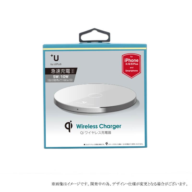 スマートフォン汎用【+U】Qi(チー)ワイヤレス充電器(シングルコイル)/シルバー