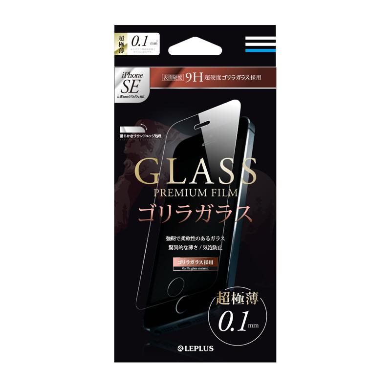 iPhone SE/5S/5C/5 ガラスフィルム 「GLASS PREMIUM FILM」 ゴリラガラス 0.1mm