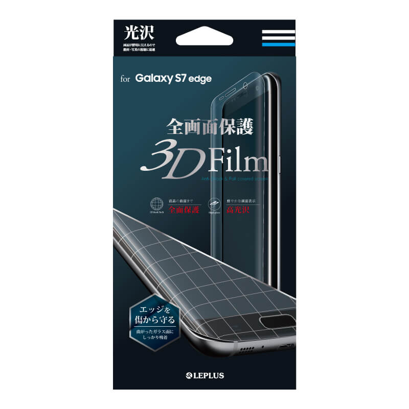 Galaxy S7 edge SC-02H/SCV33 保護フィルム 「SHIELD・G HIGH SPEC FILM」 全画面保護3D Film・光沢