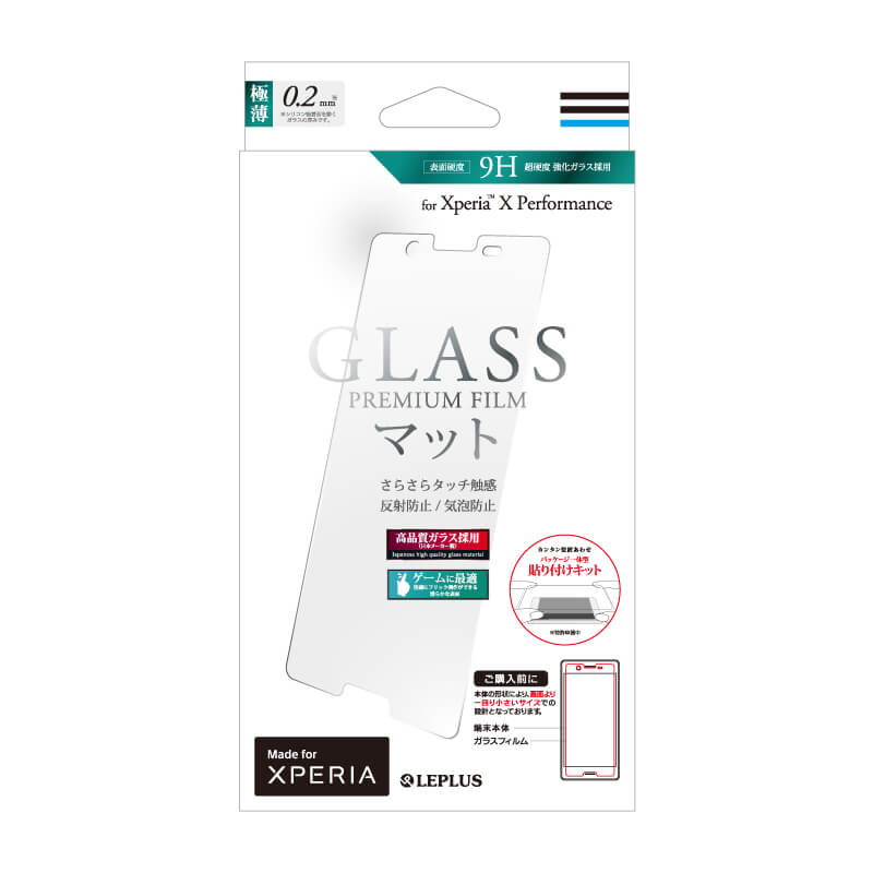 Xperia(TM) X Performance SO-04H/SOV33/SoftBank ガラスフィルム 「GLASS PREMIUM FILM」 マット 0.2mm