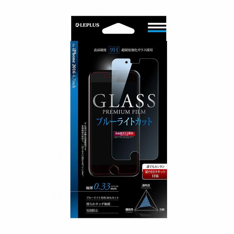 iPhone7 ガラスフィルム 「GLASS PREMIUM FILM」 ブルーライトカット 0.33mm