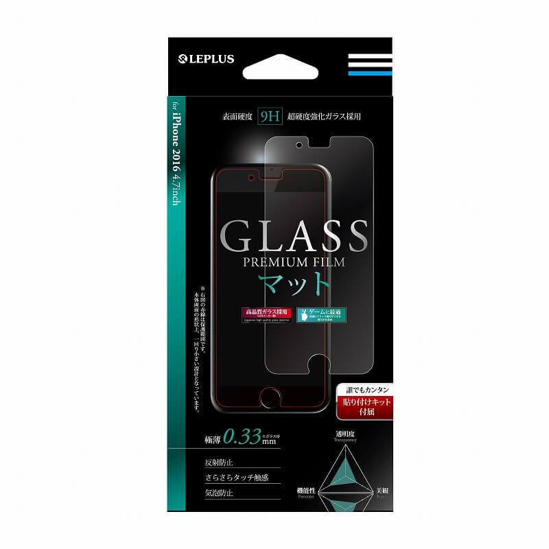 iPhone7 ガラスフィルム 「GLASS PREMIUM FILM」 マット 0.33mm