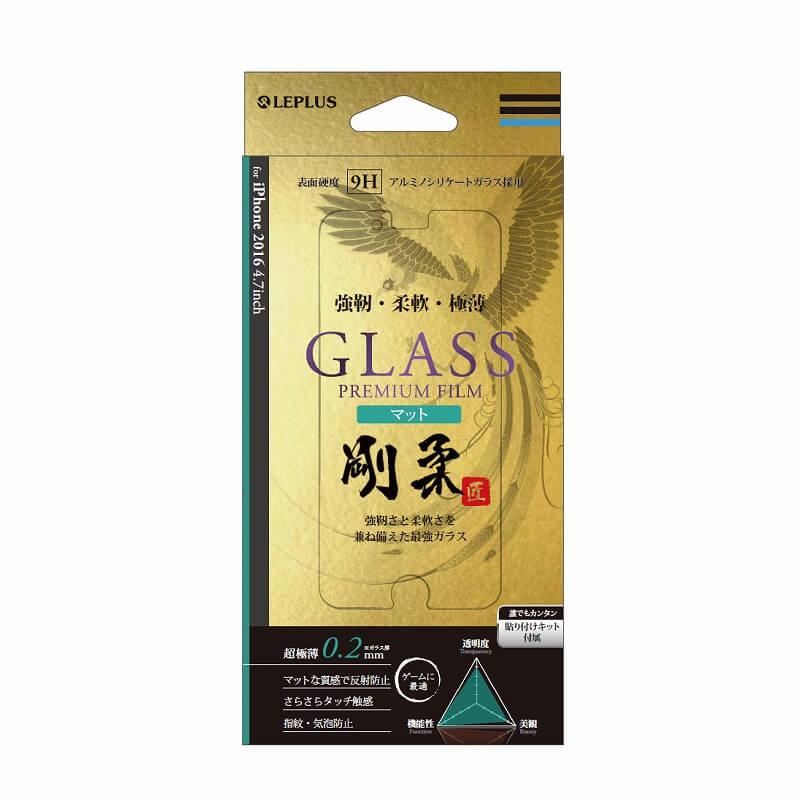 iPhone7 ガラスフィルム 「GLASS PREMIUM FILM」 剛柔ガラス マット 0.2mm