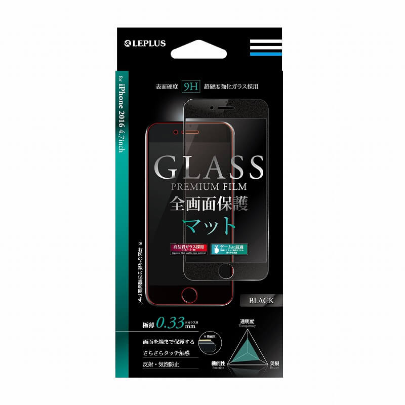 iPhone7 ガラスフィルム 「GLASS PREMIUM FILM」 全画面保護(ブラック) マット 0.33mm