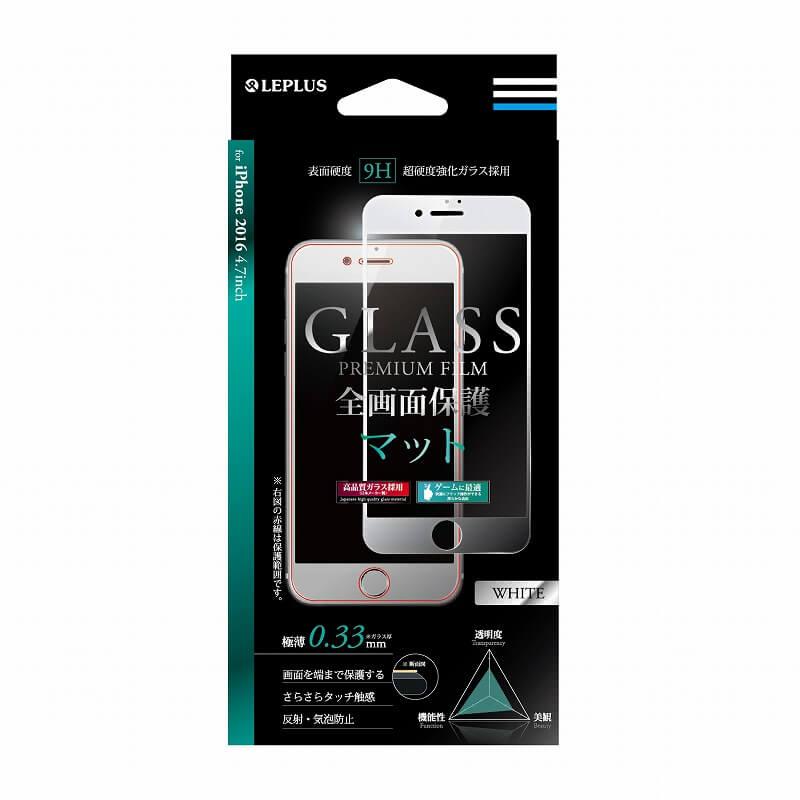 iPhone7 ガラスフィルム 「GLASS PREMIUM FILM」 全画面保護(ホワイト) マット 0.33mm