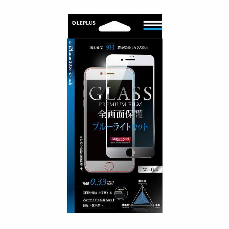 iPhone7 ガラスフィルム 「GLASS PREMIUM FILM」 全画面保護(ホワイト) ブルーライトカット 0.33mm