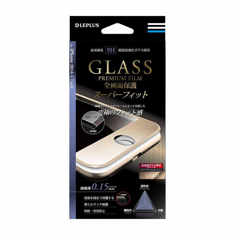 iPhone7 ガラスフィルム 「GLASS PREMIUM FILM」 全画面保護 スーパーフィット 極薄ステンレススチール製 ゴールド 0.15mm