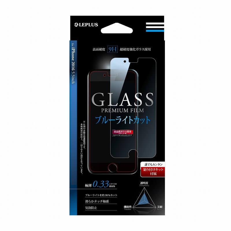 iPhone7 Plus ガラスフィルム 「GLASS PREMIUM FILM」 ブルーライトカット 0.33mm