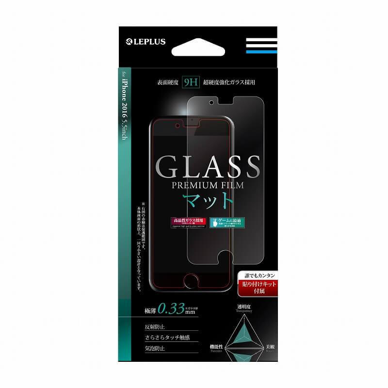 iPhone7 Plus ガラスフィルム 「GLASS PREMIUM FILM」 マット 0.33mm
