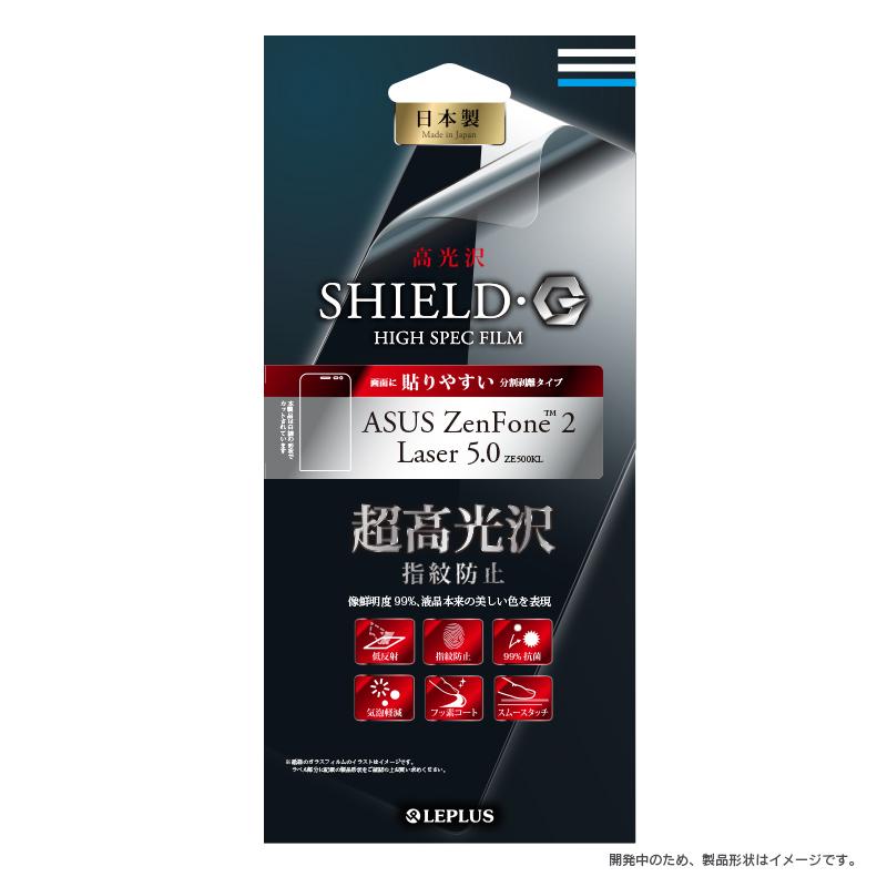 ASUS ZenFone(TM)2 Laser 5.0 ZE500KL 保護フィルム 「SHIELD・G HIGH SPEC FILM」 高光沢・超高光沢